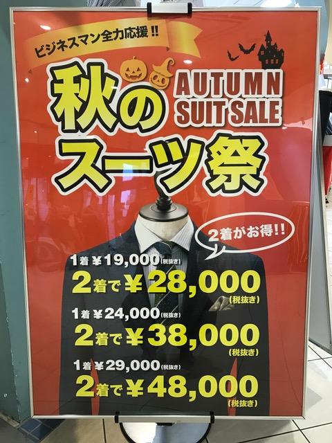 「秋のスーツ祭」 開催中!!!SUITS&SUITS 東大阪店