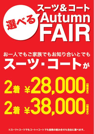 ◆選べるオータムフェア開催中!!◆