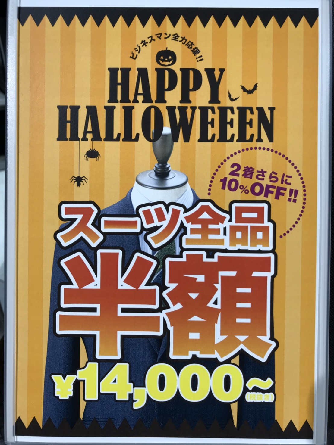 【ハロウィーン スーツ半額SALE開催中!】SUITS&SUITS東大阪店