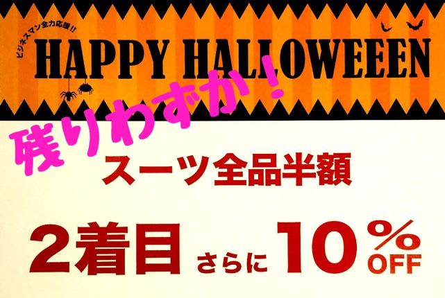 残りわずか!スーツ全品半額セール!ONLY OUTLET神田駅北口店