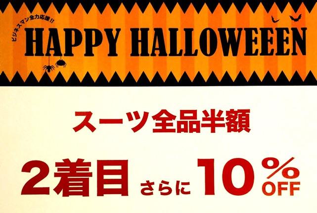 【10月28日(日)までスーツ全品半額!!】成人式や卒入学式の準備にいかがですか??
