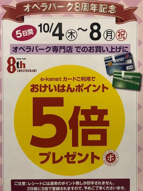 【おけいはんポイント5倍プレゼント!】SUITS&SUITS住道店