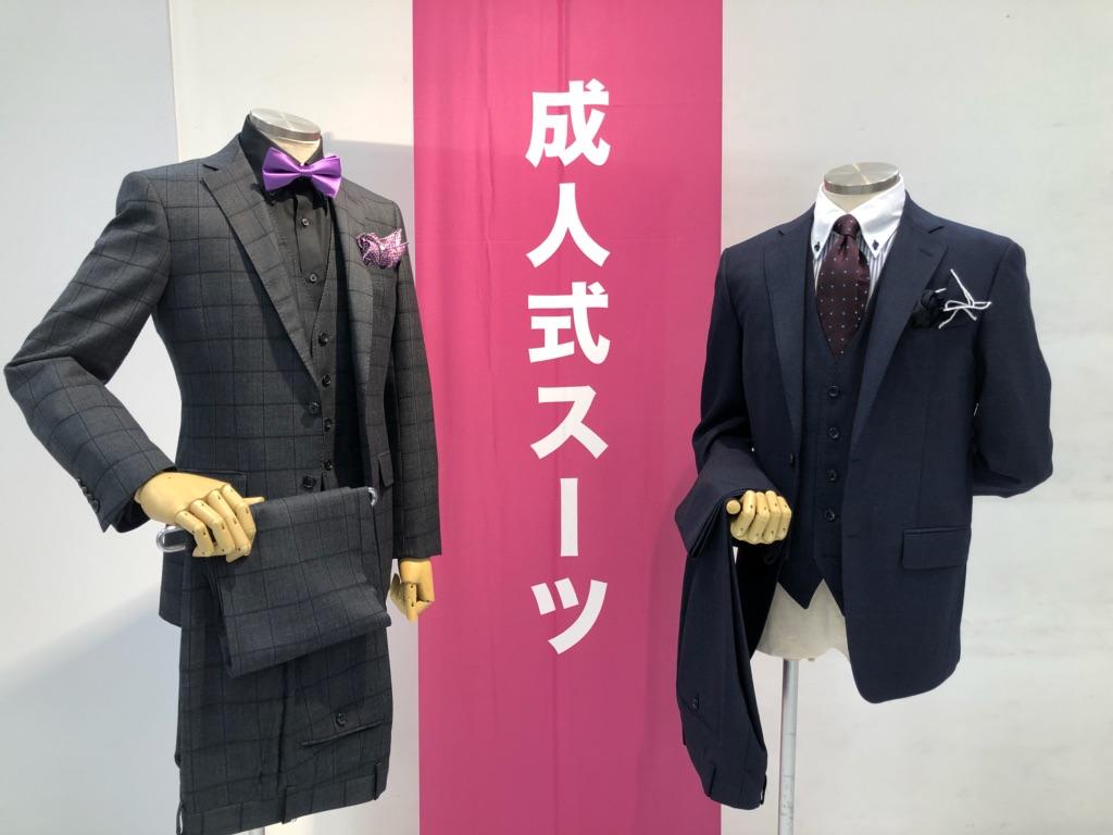成人式おすすめスーツ!!【スーツ&スーツチャチャタウン小倉店】