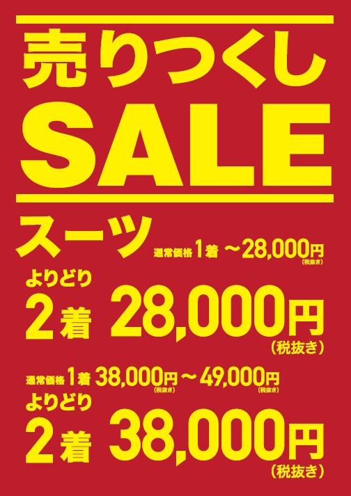 【完全閉店SALE 開催中!】スーツ&スーツ岸和田カンカンベイサイドモール店