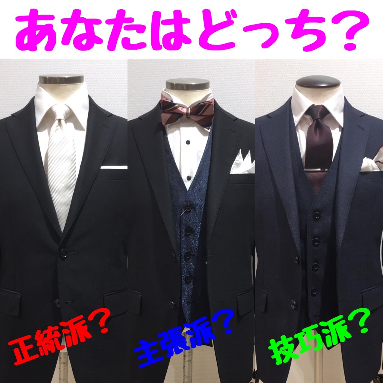 【あなたはどっち?ブライダルスーツの着こなし方】ONLY OUTLET神田駅北口店