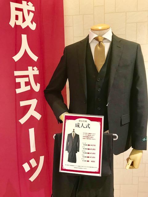 【一生に一度!成人式スーツ】SUITS&SUITS草加マルイ店