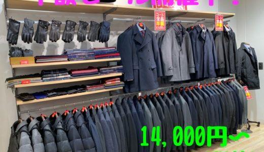 【コート全品半額中!マフラー、グローブもお買い得!】ONLY OUTLET神田駅北口店