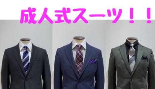成人式スーツはお早めに! ONLY OUTLET神田駅北口店