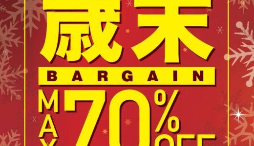 【歳末バーゲン MAX70%OFF!開催中!!】スーツ&スーツ、ONLY OUTLET