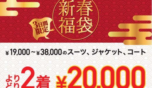 【2019年・初売り福袋 販売します!】スーツ&スーツ岸和田カンカンベイサイドモール店
