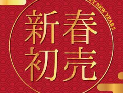 【2019年も開催します!新春初売り・福袋】スーツ&スーツ、ONLY OUTLET各店