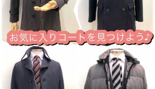 【歳末バーゲンSALE!で、お得にコートを手に入れよう♪】ONLY OUTLETゆめタウン広島店