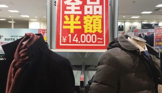 【スタッフも欲しくなる!コートSALE実施中!】スーツ&スーツイオン尼崎店