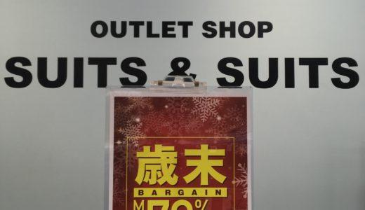 【歳末バーゲンMAX70%OFF】スーツ&スーツイオン尼崎店