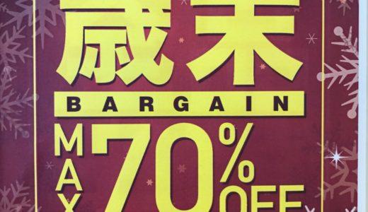 【歳末バーゲンMAX70%OFF開催中】SUITS&SUITS小倉店