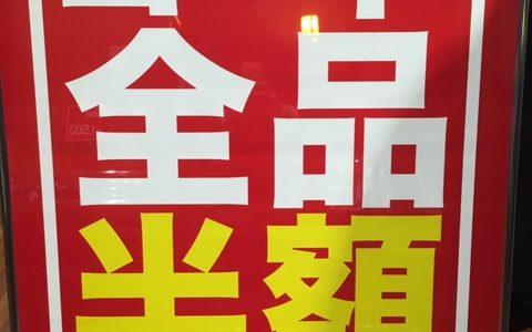 【コート半額!!セール開催中のお知らせ】ONLY OUTLET千歳レラ店