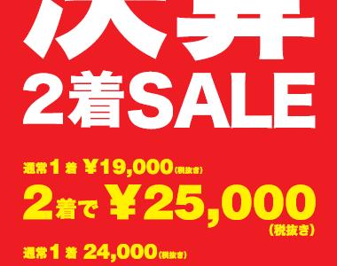 スーツ2着まとめ買いがお得!決算セール開催中! ONLY OUTLET神田駅北口店