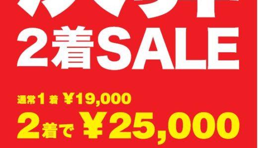 【半期に1度!決算SALEの魅力をお伝えします!!】スーツ&スーツ、ONLY OUTLET各店