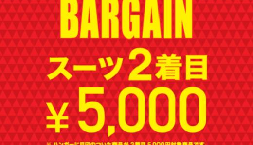 【新春バーゲン第二弾スーツが5000円!?】SUITS&SUITSつかしん店
