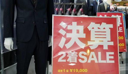 【決算セール開催中!スーツ2着購入最安値です!】SUITS&SUITS住道店