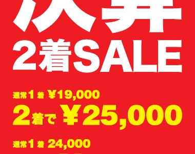 【スーツ決算2着SALE】スーツ&スーツイオン尼崎店