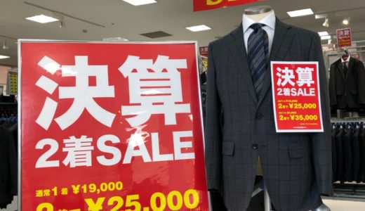 【決算2着SALE開催中】SUITS&SUITSチャチャタウン小倉店