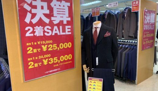 【決算セール!!スーツが2着で・・・!?】SUITS&SUITSつかしん店
