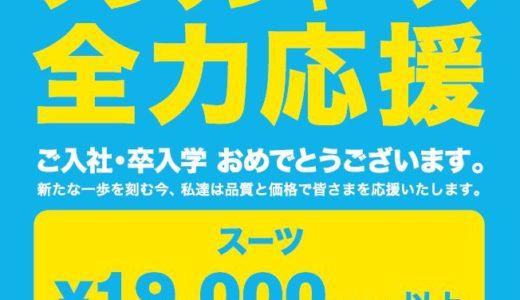【フレッシャーズ全力応援!】スーツ&スーツ、ONLY OUTLET各店