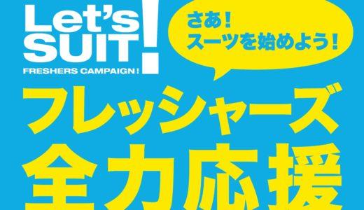 【フレッシャーズ全力応援開催中!!】SUITU&SUITUチャチャタウン小倉店