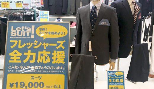 【フレッシャーズフェアのご案内】スーツ&スーツイオン尼崎店