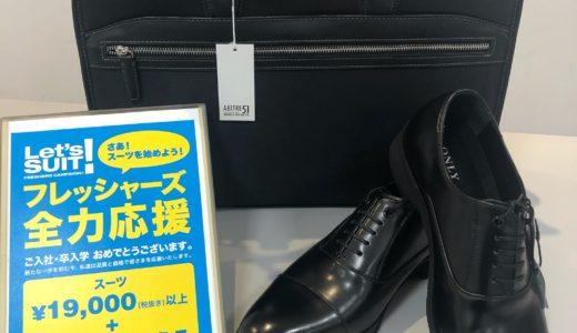 【入学のご準備はSUITS&SUITS!!】SUITS&SUITSつかしん店