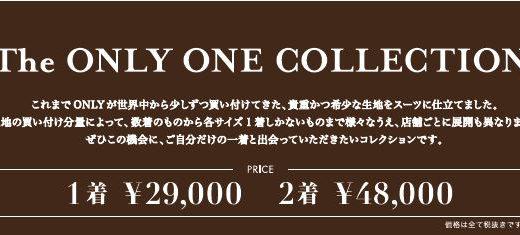 【スタッフコーディネート】SUITS&SUITS京都ファミリー店