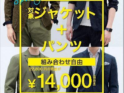 【スプリングフェア開催中!】ジャケット+パンツセットで14,000円!スーツ&スーツ、ONLY OUTLET各店