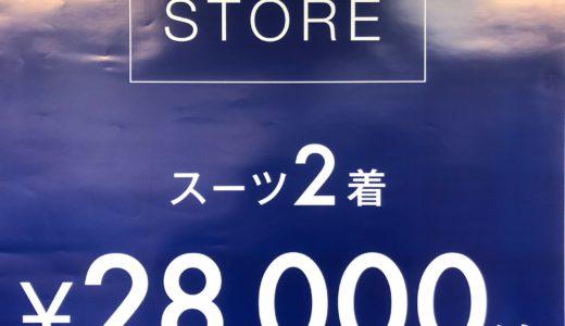 【夏に最適!プラスパンツスーツ】SUITS&SUITSイオン東大阪店