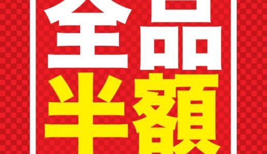 """【""""令和""""特別企画!スーツ全品半額14,000円~2着目は、60%OFF!!】スーツ&スーツ ONLY OUTLET各店"""