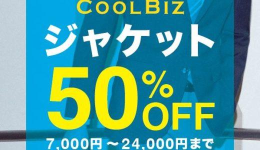 【メンズジャケット50%OFF】スーツ&スーツ、ONLY OUTLET各店