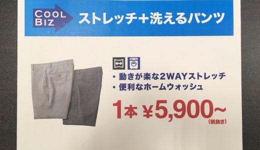 【夏のパンツ特集】SUITS&SUITSイオン尼崎店