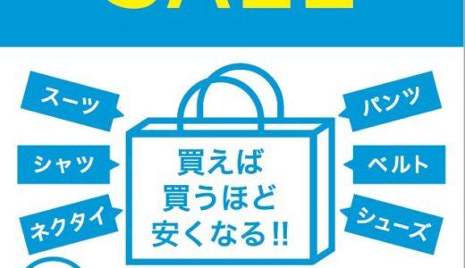 【涼しく快適なシャツ特集】SUITS&SUITS東大阪店