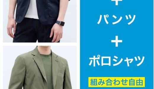 【スタッフが欲しい全身1万円ジャケパンコーデ】SUITS&SUITS武蔵浦和店