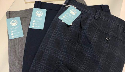 【家で洗えるパンツ!】スーツ&スーツチャチャタウン小倉店