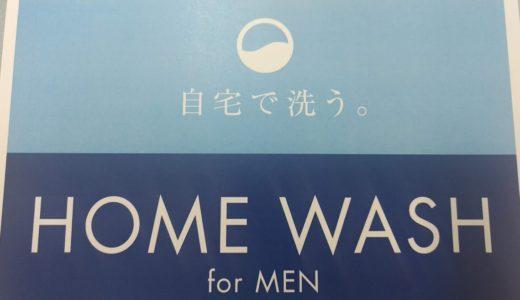 【雨にも負けないHOME WASHスーツ】SUITS&SUITSイオン近江八幡店
