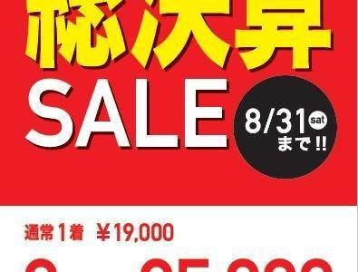 年に一度の【総決算SALE_MAX80%OFF】スーツ&スーツ、ONLY OUTLET各店