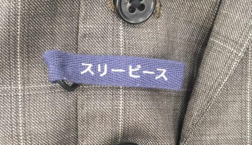 【秋の新作おススメスーツ】SUITS&SUITSイオン尼崎店