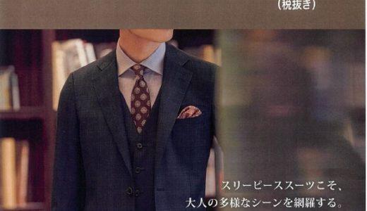 新作スーツ イチ押しは、『スリーピーススーツ』!!