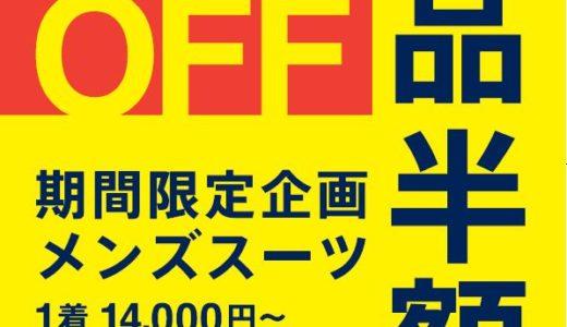 【スーツ半額 2着目さらに10%OFF】開催中!!