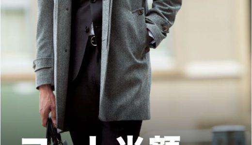 【コート半額】スーツ&スーツ各店にて開催