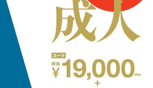 【祝!成人式】フェア開催中!!