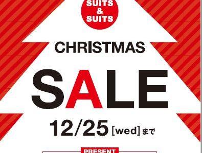 【クリスマスSALE開催中!】スーツ&スーツ各店