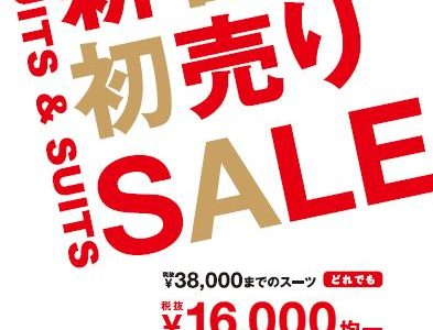 【2020年もやります!初売りSALE&福袋!】スーツ&スーツ