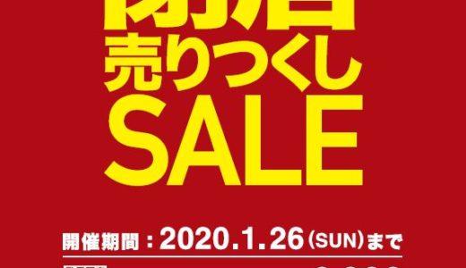 【閉店SALE開催中!】1月26日(日)まで!